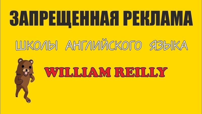 Ко дню учителя Запрещенная реклама школы английского языка William Reilly