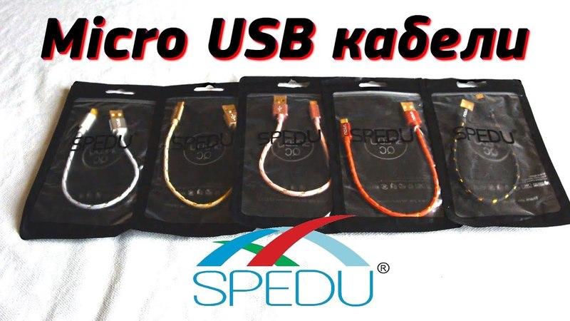 Качественные Micro USB кабеля по 25 см