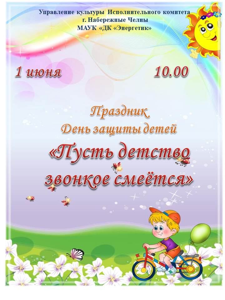 афиша-1 июня