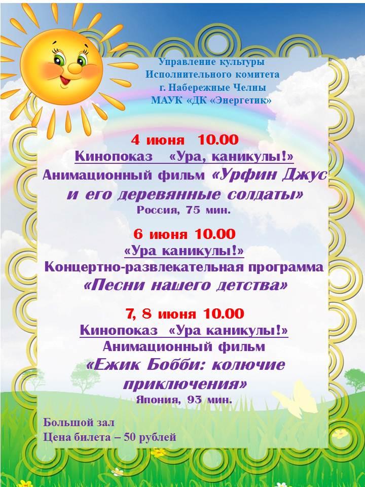 афиша-4 июня