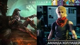 Destiny 2 Где получить подарок и как от Предзаказа\Дэлюкс издания