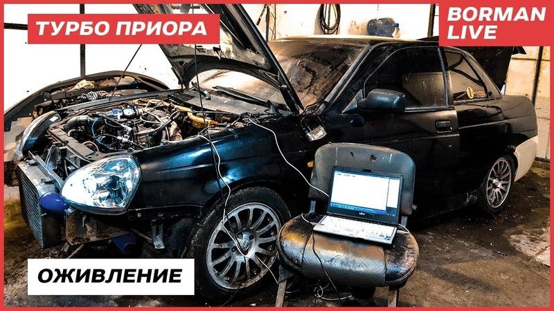 Оживление Турбо Приоры на 400лс / Lada Priora Turbo 2.0 bar