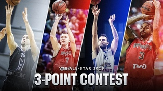 VTBUnitedLeague • All Star 2019: Three Point Contest Participants