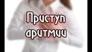 Приступ аритмии: что делать, как снять приступ?