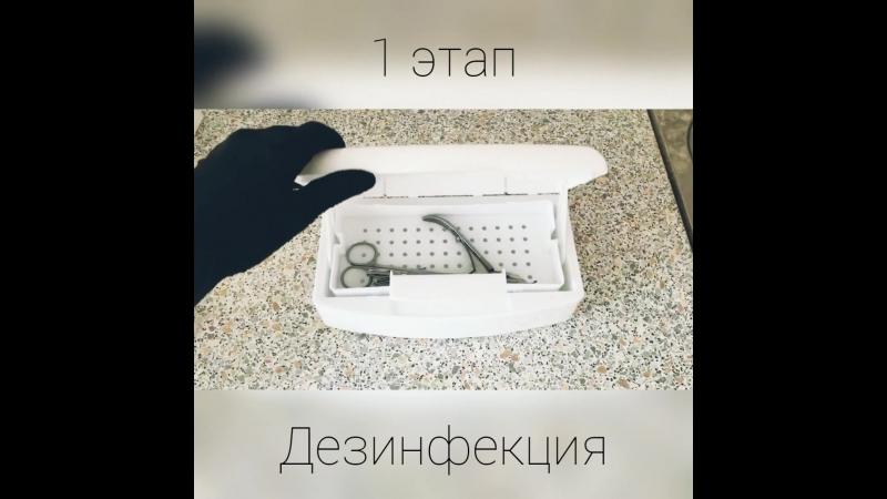 Дезинфекция инструмента в 2% растворе Астрадез - Лайт