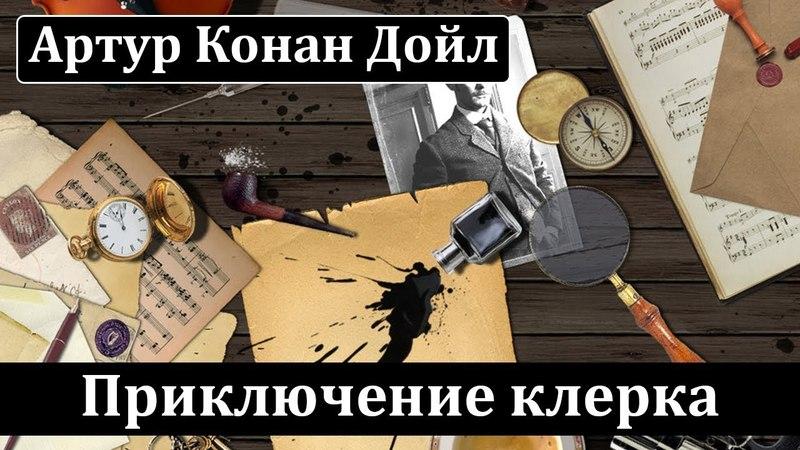 Артур Конан Дойл: Приключение клерка. Аудиокнига