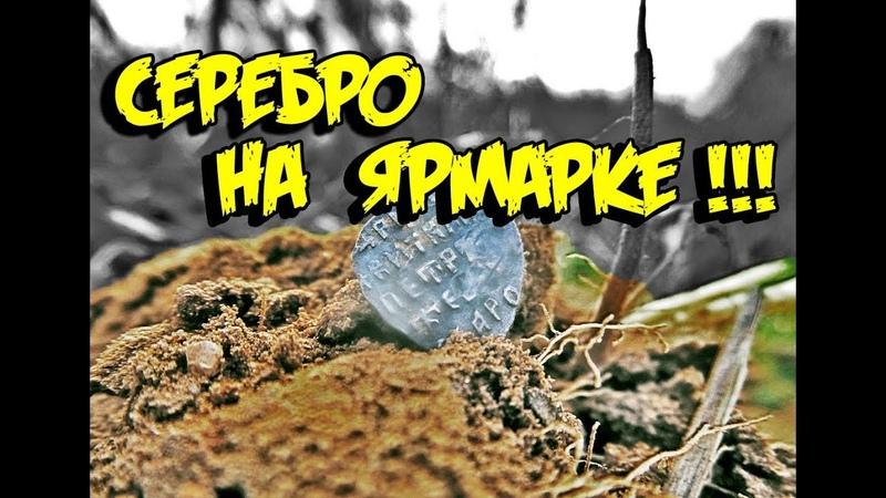 Коп с металлоискателем на ярмарке, шурф фундамента и поиск монет в урочище