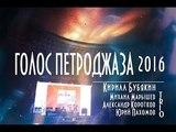 Голос Петроджаза 2016 Кирилл Бубякин &amp Trio Малышев Михаил Александр Коротков Юрий Пахомов