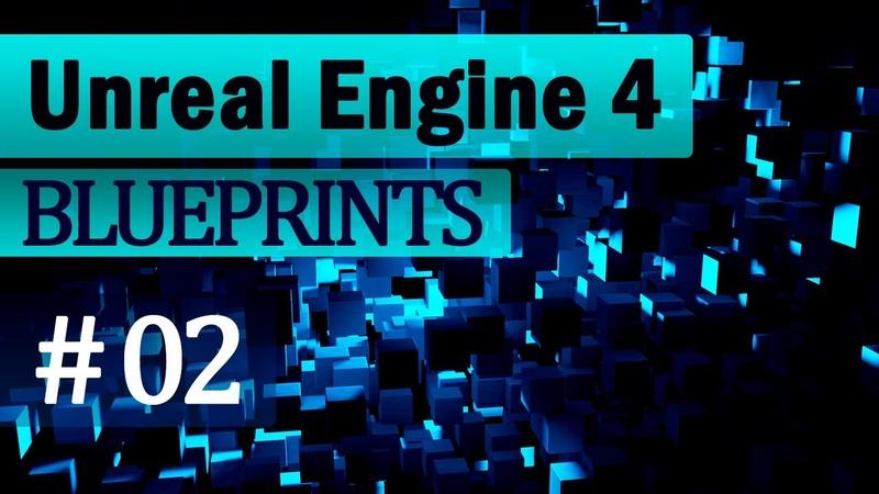 Создание игр Уроки по Unreal Engine 4 Blueprints 02 - Создание Блупринтов и интерфейс редактора