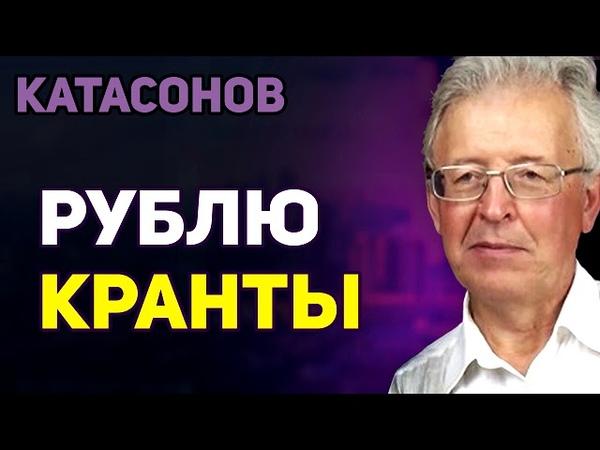 Катасонов РУБЛЮ KPАНТЫ