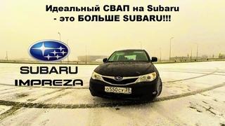 Какое масло лить в Subaru? СВАП Subaru Impreza GH
