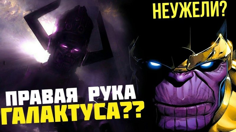 Неужели Танос работает на Галактуса? | Теория Мстители: Война Бесконечности MARVEL 2018
