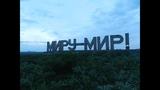 LPS MV Миру мир