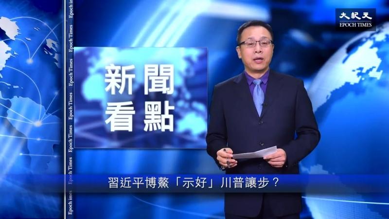 """【新聞看點】习近平博鳌""""示好"""",美国會讓步嗎?(2018_04_11)"""
