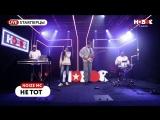 Noize MC - Не тот (live @ Новое Радио)