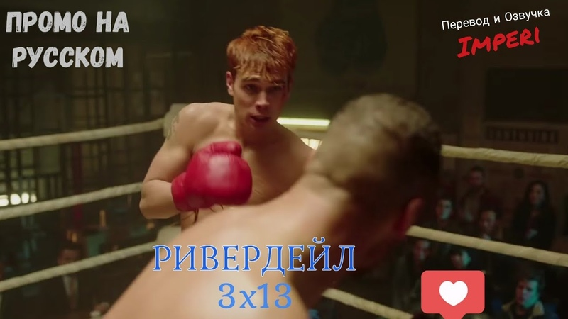 Ривердейл 3 сезон 13 серия Riverdale 3x13 Русское промо