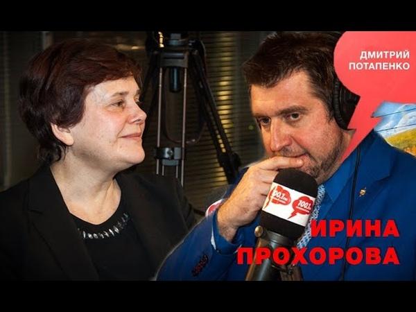 Потапенко будит Ирина Прохорова Важные события последних дней