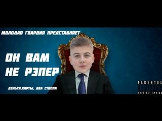 МОЛОДАЯ ГВАРДИЯ- Даня(diss)