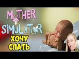 #3 ХОЧУ СПАТЬ!-Mother Simulator