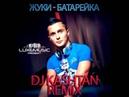 Жуки Батарейка DJ KASHTAN Remix