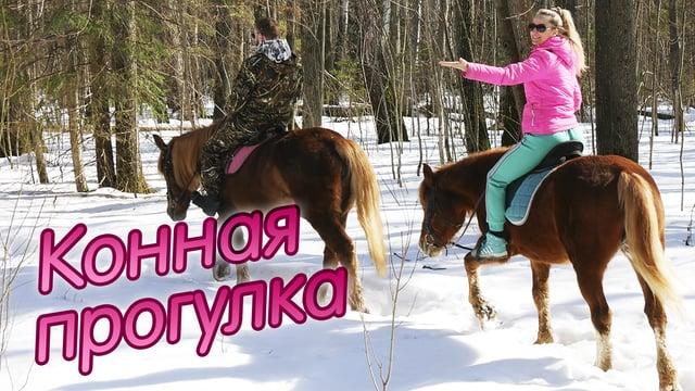 Конная прогулка | Катание на лошадях