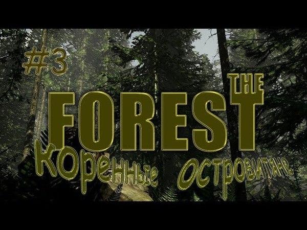 The Forest | коренные островитяне 3