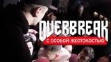 OVERBREAK - С особой жестокостью (BEATDOWN, RAPCORE, DEATHCORE)