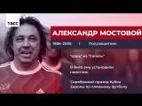 ТОП-5 футболистов сборной России за всю историю