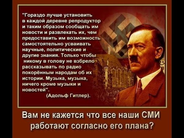 Ч.4 Феномен русского предательства. Из Изборска в V Рейх, в обновленный