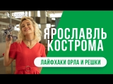 Ярославль и Кострома -- #Лайфхаки от Орла и Решки