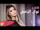 Nawal El Zoghbi Bel Aleb نوال الزغبي بالقلب Official Lyric Video
