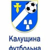 Калущина футбольна (+ФФКР)