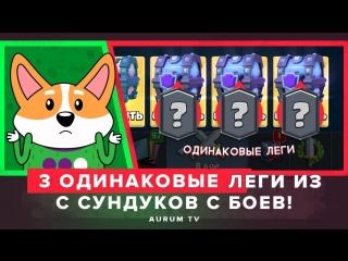 AuRuM TV ПОЛГОДА СОБИРАЛ, А ВЫПАЛО 3 ОДИНАКОВЫЕ ЛЕГИ   CLASH ROYALE