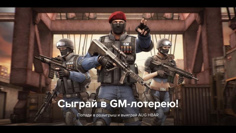 Участвуй в GM лотерее прямо сейчас