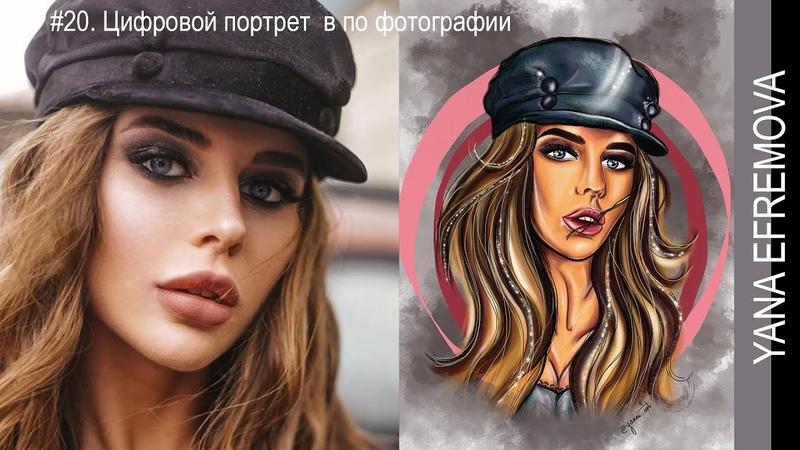 20.Цифровой портрет по фотографии. Digital Art. Photoshop,Lightroom.
