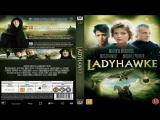Леди-ястреб Ladyhawke (1985)