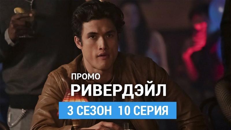 Ривердэйл 3 сезон 10 серия Промо Русская Озвучка