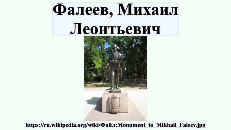 Фалеев, Михаил Леонтьевич