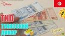 Динары Тунис Местная валюта Тунисский динар Сложности обмена валюты ДЕНЬГИ TND Tunisia Dinar Джерба