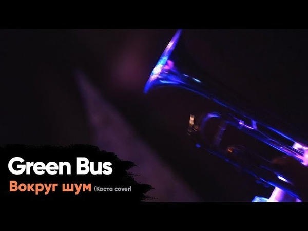 Green Bus Band — Вокруг Шум | Каста cover (Live 17/03/18)