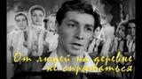 Вячеслав Тихонов. От людей на деревне не спрятаться Дело было в Пенькове, 1957