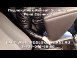 Подлокотник Renault Scenic 2 Рено Сценик 2