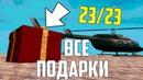СОБИРАЮ ВСЕ ПОДАРКИ 23/23 НА 23 ФЕВРАЛЯ 2019 - GTA CRMP AMAZING RP