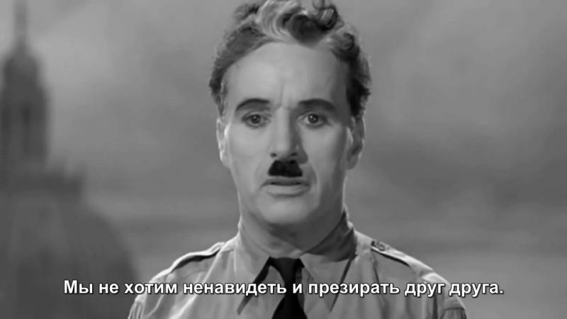 Величайшая речь всех времён. Монолог Чарли Чаплина в фильме Великий диктатор - 1940 г.