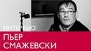 Пьер Смажевски. Интервью в Эрарте
