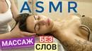 Нежный ASMR массаж головы, плечи и лица / ASMR massage for girl