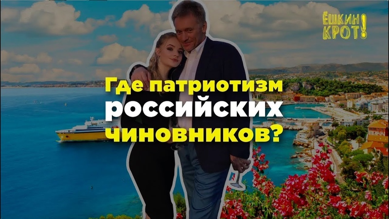 Где патриотизм российских чиновников?