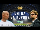 Битва за корону! Финал Лиги чемпионов
