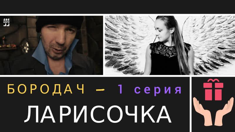 БОРОДАЧ 1 серия. Ларисочка.