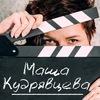 Маша Кудрявцева и группа Кудри [Official]